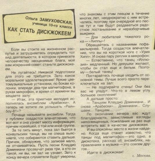 Дискотека + Дискжокей